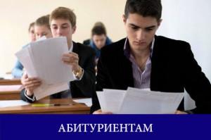 Abiturientam-etogo-goda-izmenili-spisok-vstupitelnykh-ekzamenov-51a8d862-09d7-1043-09d7-104c52e6aaa6